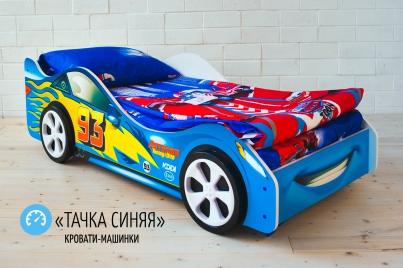 Кровать детская Тачка синяя